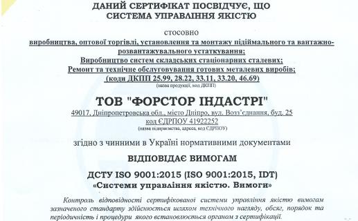 Сертификат контроля качества ISO 9001:2015