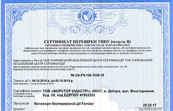 Сертификат проверки