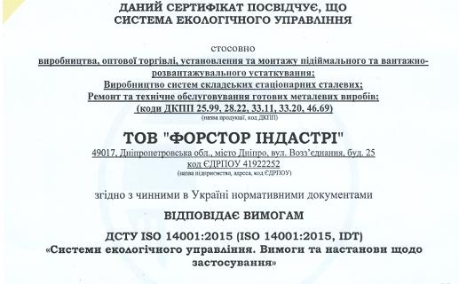 Сертификат экологического контроля ISO 14001:2015