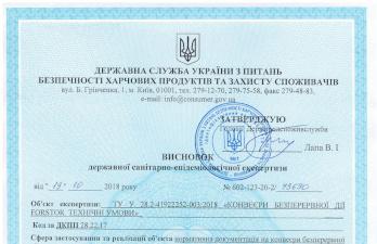 Сертификат СЭС