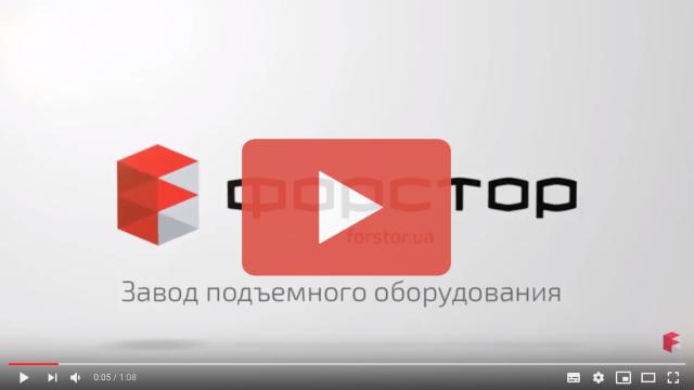 Видео — производство подъемников в Украине